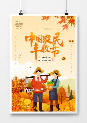 中国农民丰收节金秋插画海报设计