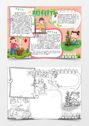 粉色卡通植树节小报国产成人夜色高潮福利影视