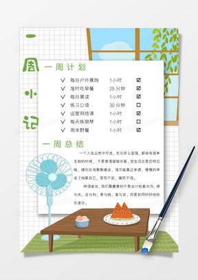 夏日小清新健康生活手账制定周计划国产成人夜色高潮福利影视