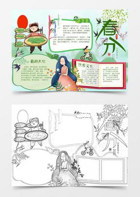 绿色版卡通节气小清新春分小报国产成人夜色高潮福利影视