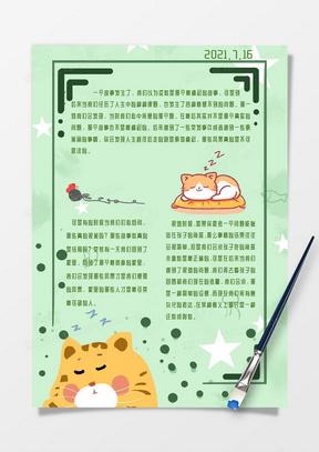 绿色慵懒猫咪小清新生活手账国产成人夜色高潮福利影视