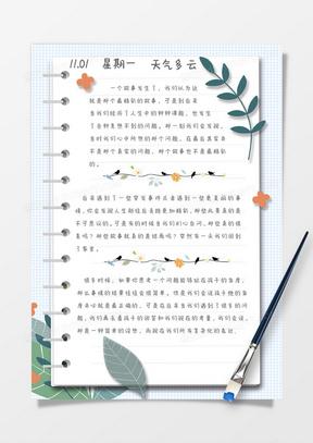 文艺小清新手账书本绿色卡通植物模板
