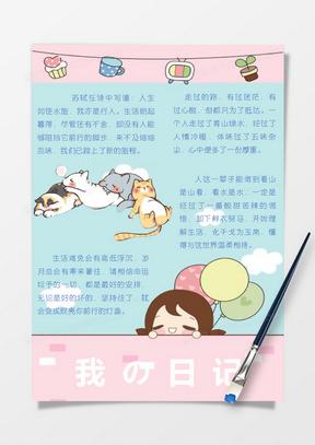卡通可爱萌日记手账国产成人夜色高潮福利影视