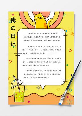 黄色手绘卡通矢量日记手账