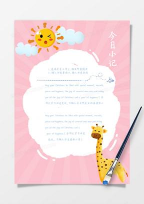 粉色可爱儿童手绘今日小记手账国产成人夜色高潮福利影视