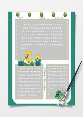 卡通绿色手绘日记手账小清新国产成人夜色高潮福利影视