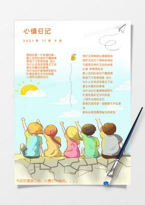 黄色文艺青春心情日记手账模板