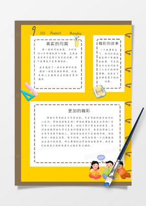 黄色卡通小朋友读书手账模板