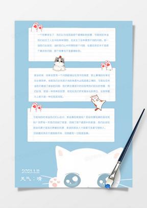 蓝色卡通猫猫萌宠生活手账