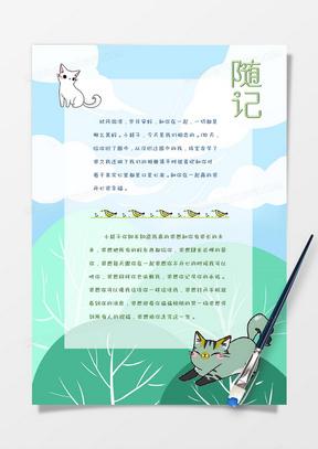 蓝色绿色卡通宠物猫猫手绘植物心情恋爱随笔手账国产成人夜色高潮福利影视
