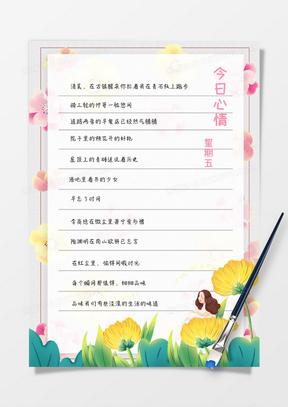 黄色粉色小清新信纸心情随感手账国产成人夜色高潮福利影视