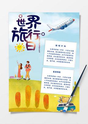 蓝色黄色手绘卡通旅行飞机日记心情手账国产成人夜色高潮福利影视