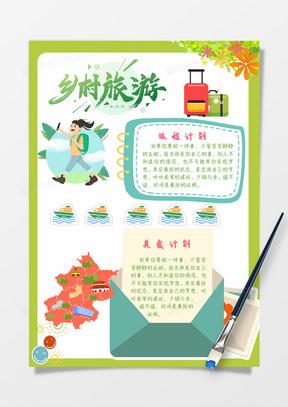 绿色粉色植物卡通假期出行旅行日记手账国产成人夜色高潮福利影视