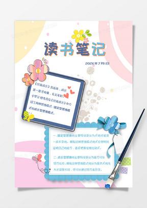 蓝色粉色小清新卡通分享读书笔记手账国产成人夜色高潮福利影视
