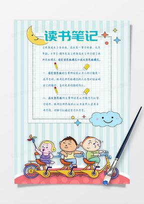 蓝色卡通儿童读书笔记生活手账国产成人夜色高潮福利影视