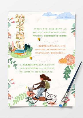绿色黄色卡通手绘植物读书笔记生活手账国产成人夜色高潮福利影视