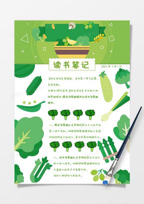 绿色卡通趣味蔬菜分享读书笔记手账国产成人夜色高潮福利影视