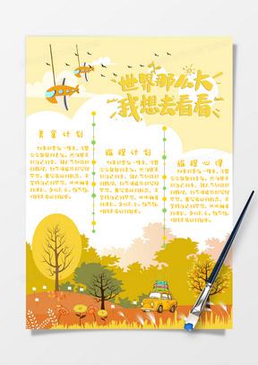 黄色卡通清新自然秋天旅游日记手账国产成人夜色高潮福利影视
