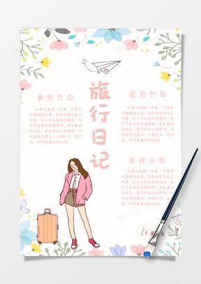 粉色卡通手绘小清新旅行日记手账国产成人夜色高潮福利影视