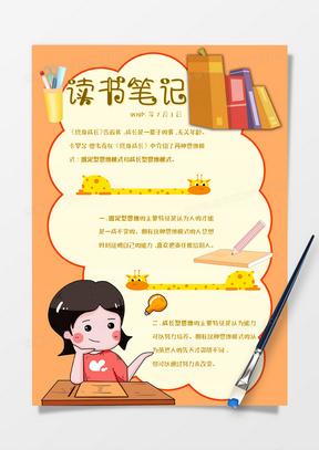 黄色卡通分享读书笔记手账国产成人夜色高潮福利影视