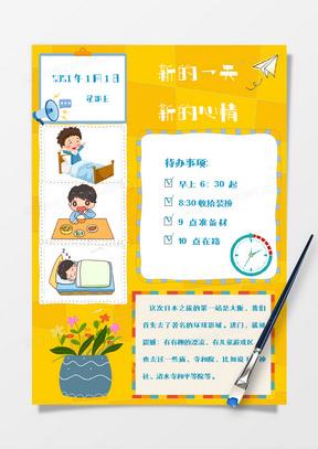 黄色卡通学生假期待办事项小清新生活手账