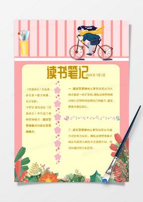 粉色卡通小清新女孩植物分享读书笔记手账国产成人夜色高潮福利影视