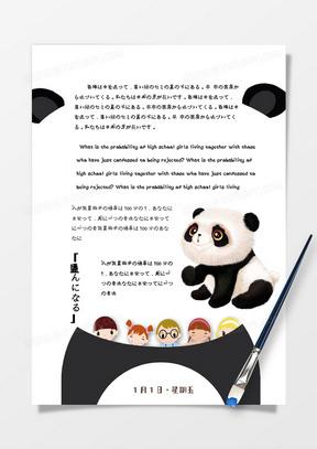 卡通熊猫边框可爱日本和风日记手账国产成人夜色高潮福利影视