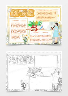 黄色雏菊植物现代诗歌小报读书小报word小报模板