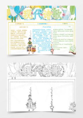 卡通花朵现代诗歌小报读书小报word小报模板
