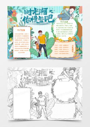 绿色植物卡通父亲节节日小报国产成人夜色高潮福利影视
