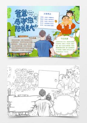 黄色蓝色卡通植物父亲节爸爸辛苦了小报国产成人夜色高潮福利影视