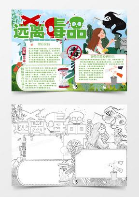 红色绿色卡通植物远离毒品健康生活小报国产成人夜色高潮福利影视