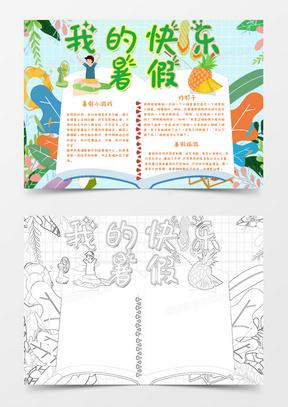 绿色植物卡通快乐暑假生活小报国产成人夜色高潮福利影视