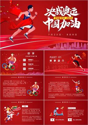 红色卡通风东京奥运会宣传介绍PPT模板
