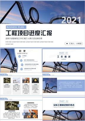 蓝色商务风工程项目进度汇报PPT模板