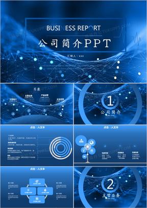 蓝色科技风科技公司介绍PPT模板