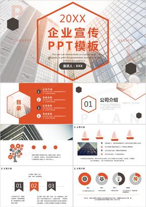 建筑工程有限公司企业宣传PPT模板