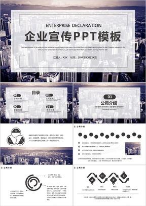 灰色建筑工程有限公司企业宣传PPT模板