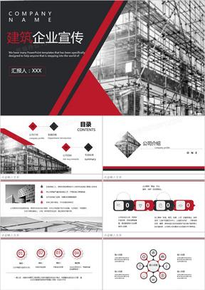 红黑色建筑工程有限公司企业宣传PPT模板