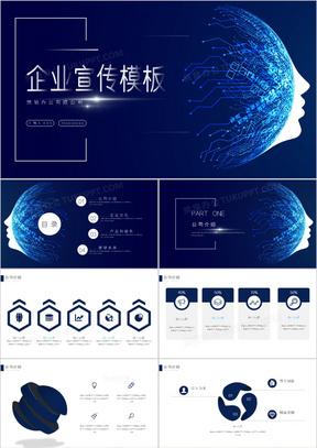 蓝色科技风科技公司宣传1PPT模板