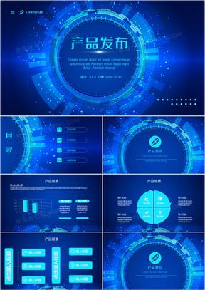 蓝色科技风科技产品发布通用PPT模板