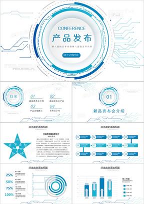 蓝色科技风科技新品发布会 通用PPT模板