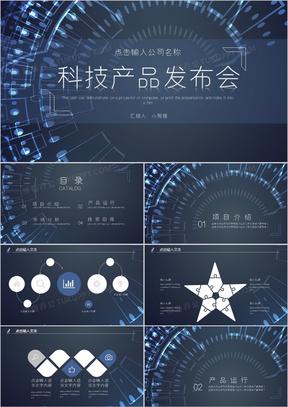 蓝色科技风科技产品发布PPT模板