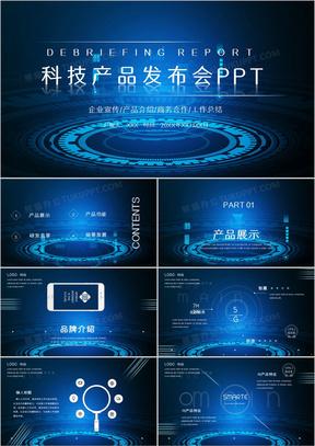 蓝色科技科技产品发布会PPT模板