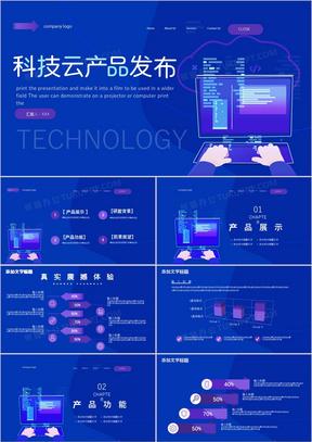 蓝色科技风科技云产品发布会PPT模板