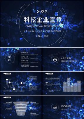 蓝色科技风科技企业宣传PPT模板