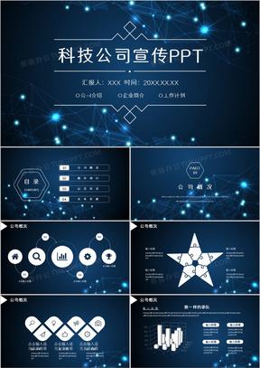 蓝色科技风科技公司宣传PPT模板