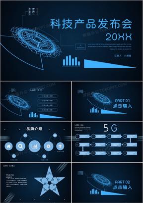 蓝色科技风科技产品发布会PPT模板