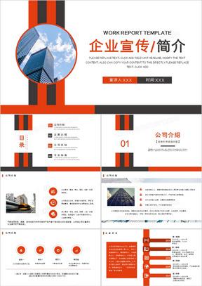 2019建筑工程有限公司企业宣传总结PPT模板