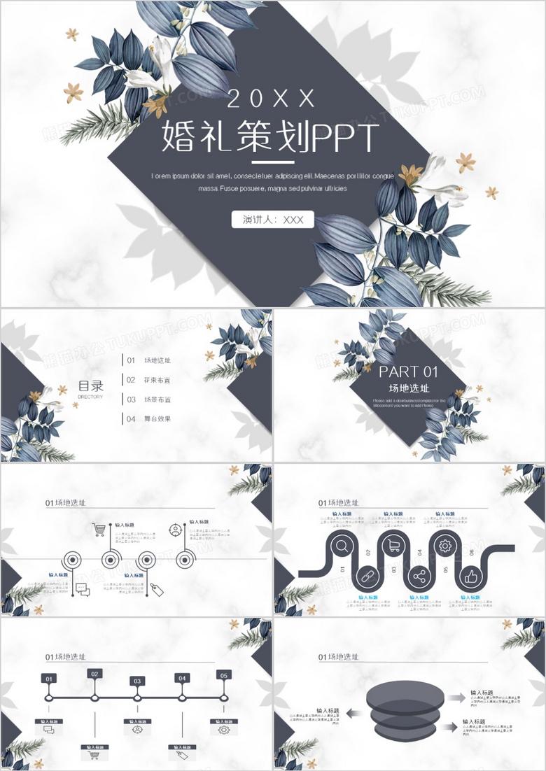 时尚精美花卉婚礼策划通用PPT模板